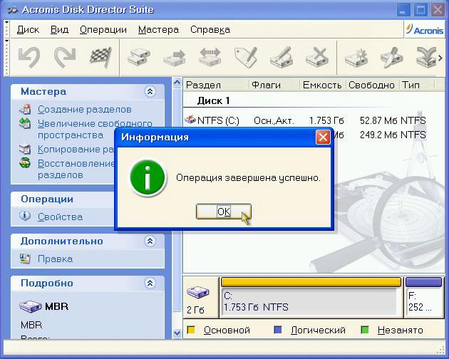 Как создать разделы на жестком диске acronis - Zdravie-info.ru